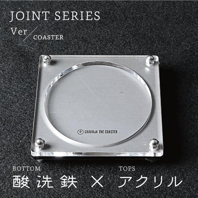 Joint Series COASTER コースター (酸洗鉄 × アクリル) - GRAVIRoNの画像1枚目