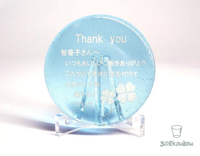 【母の日】気持ちを届けるガラスの感謝状:セミオーダーメイド 名入れ 台座付きの画像1枚目