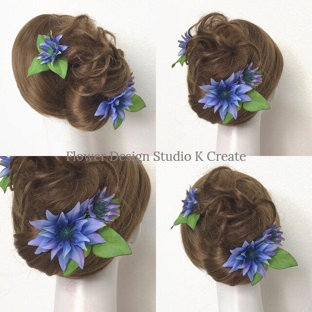 青いクレマチスのUピン(5本セット) 造花 青 ブルー 髪飾り 浴衣の画像1枚目