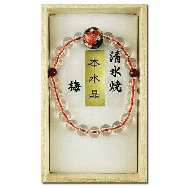 腕輪 特選京焼・清水焼本水晶  梅の画像1枚目