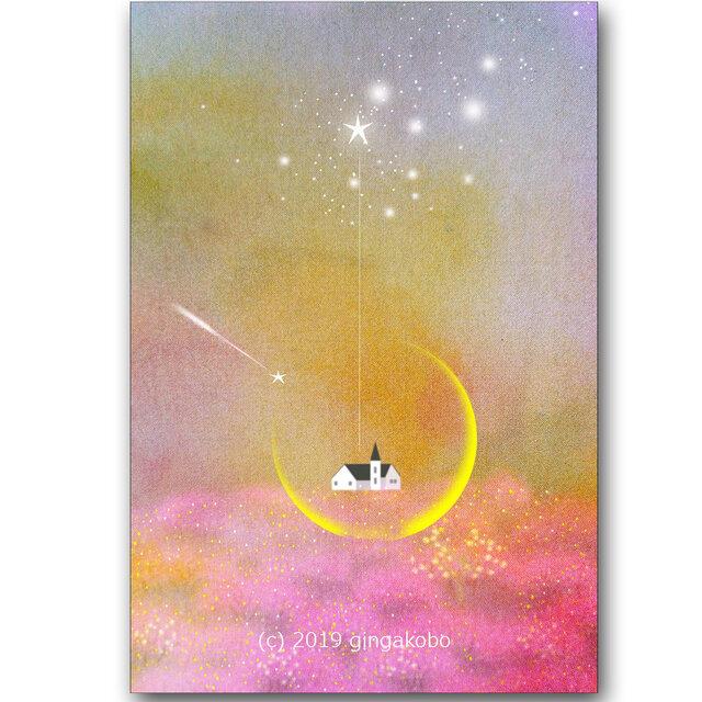 「月と星の讃美歌」 ほっこり癒しのイラストポストカード2枚組No.745の画像1枚目