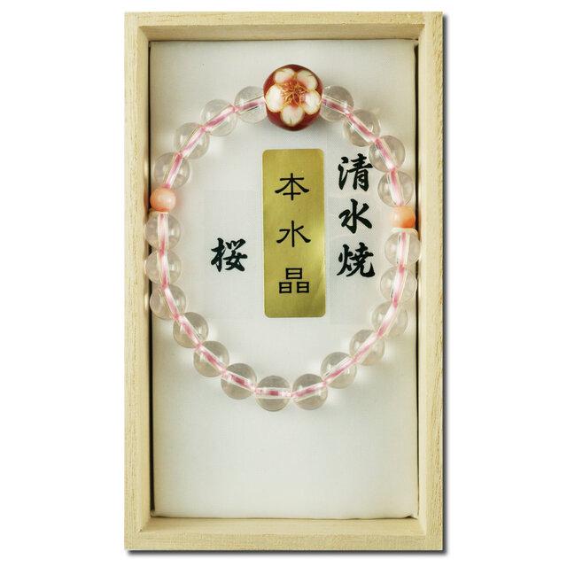 腕輪 特選京焼・清水焼本水晶  桜の画像1枚目