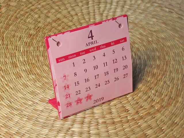 桜カレンダー 4月はじまり[2019.4~2020.3](ピンク)の画像1枚目