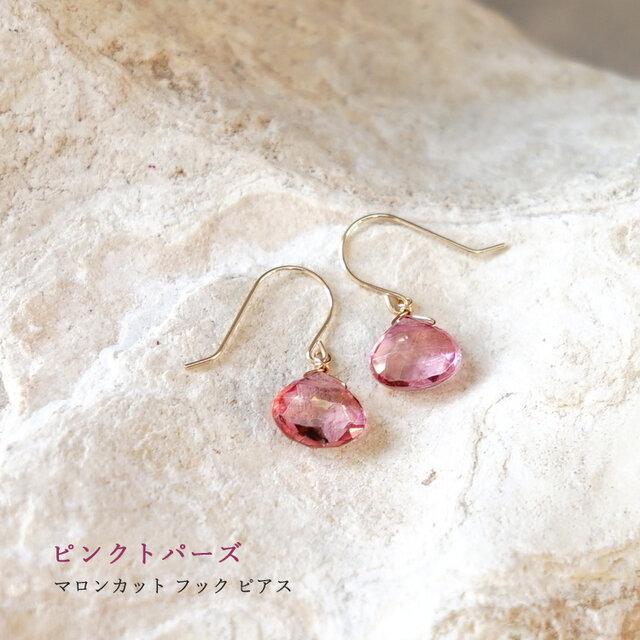 K18 高品質 ピンクトパーズ マロンカットピアス 天然石 透き通るピンク色の画像1枚目