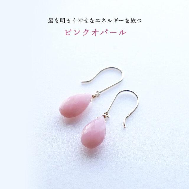 K18 高品質 ピンクオパール ペアシェイブ ピアス 天然石 優しいピンク色の画像1枚目