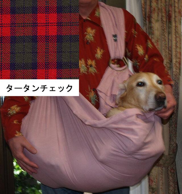 大型犬用 抱っこ紐 スリング(タータンチェック) 綿100%の画像1枚目