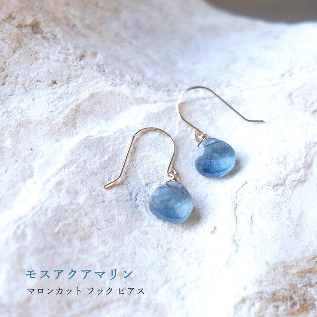 K18 高品質 モスアクアマリン マロンカット ピアス 天然石 癒されるブルー色の画像1枚目