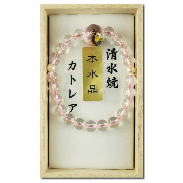 腕輪 特選京焼・清水焼本水晶    カトレアの画像1枚目