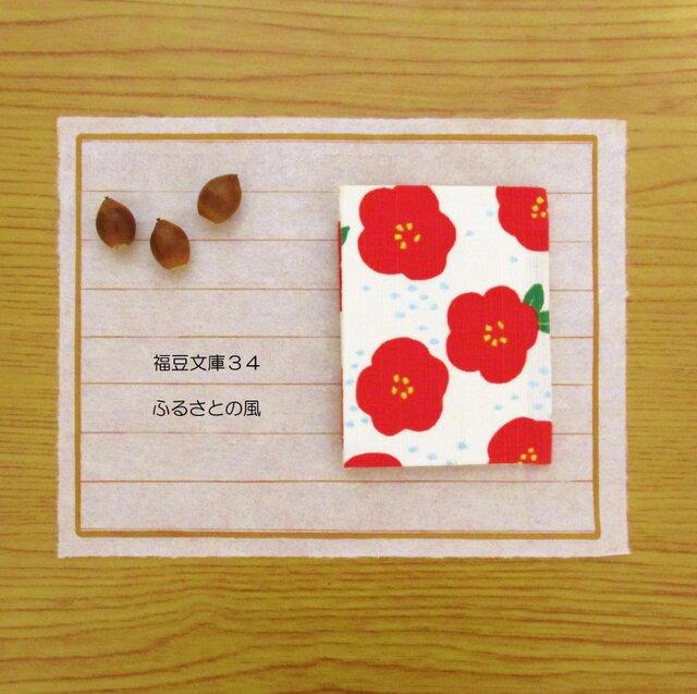 福豆文庫34「ふるさとの風」の画像1枚目