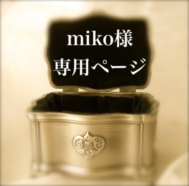miko様専用ページの画像1枚目