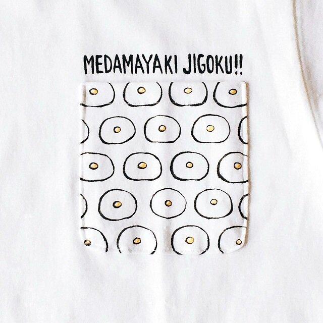 めだまやき地獄!! ポケット付Tシャツの画像1枚目