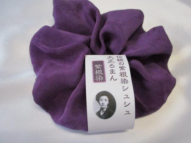 伝統の紫根染シュシュ 大正ろまんの画像1枚目
