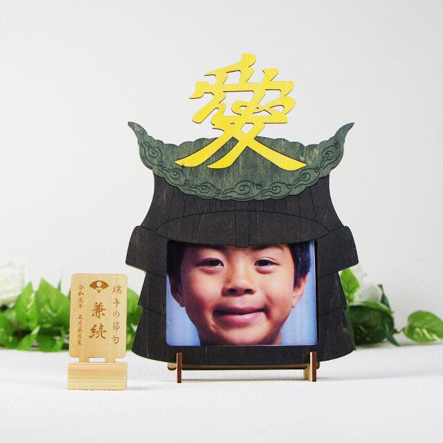 「直江」木製写真立て(L判サイズ用)の画像1枚目
