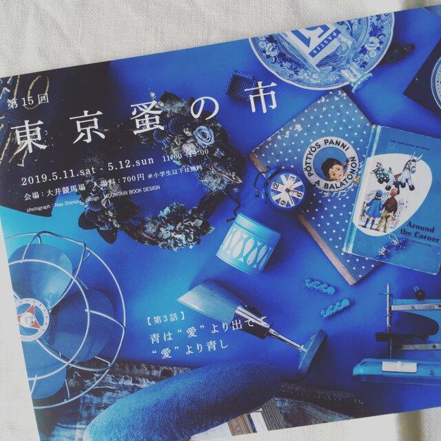 無事に終了しました☆ 5/11(土)12(日)、手紙社さんの「東京蚤の市」のてぬぐい市に出品します!の画像1枚目