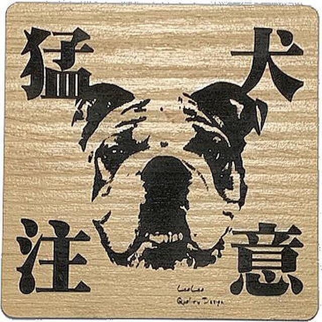 猛犬注意サインプレート (ブルドッグ) 木目調アクリルプレート Savage-dog-04の画像1枚目