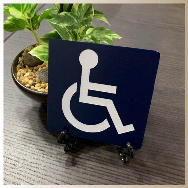 車椅子 身障者マーク サインプレート ブルーアクリルプレート wheelchair-01の画像1枚目