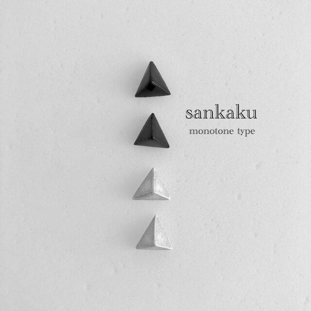 陶sankaku : ピアス/イヤリング monotoneの画像1枚目