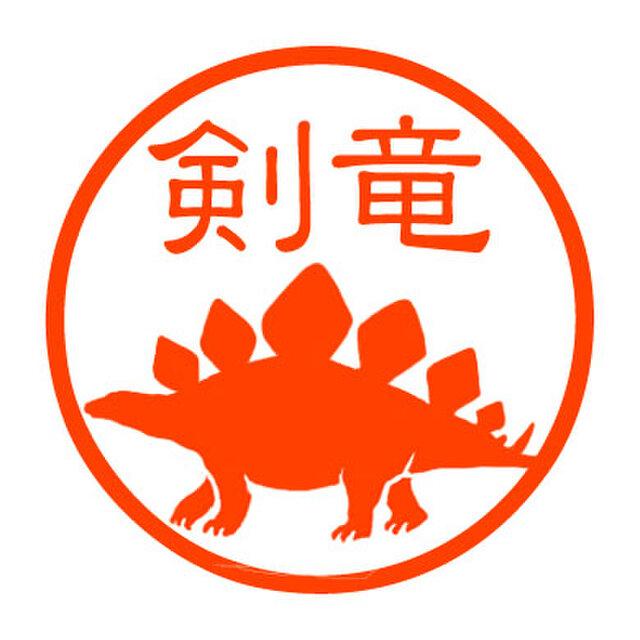 ステゴサウルス 認め印の画像1枚目