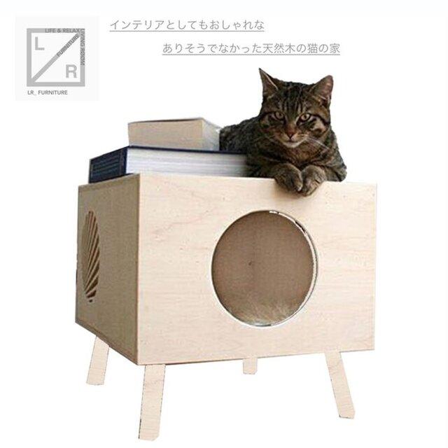 受注生産 職人手作り おしゃれ キャットハウス 猫のお家 木目 ウッド ナチュラル サイズオーダー可 家具 シンプルの画像1枚目