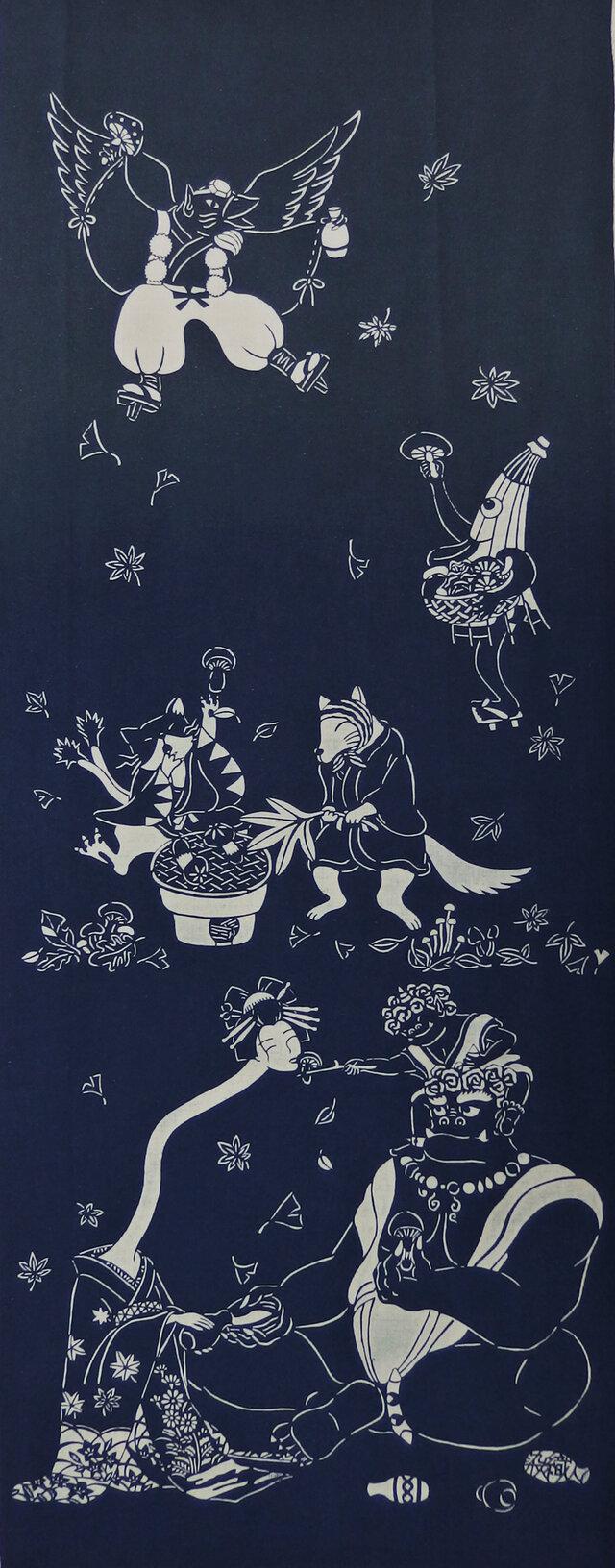 型染めてぬぐい「百鬼夜行・キノコの宴」no.2(墨色/紺色)(綿100%・手染め抜染)の画像1枚目