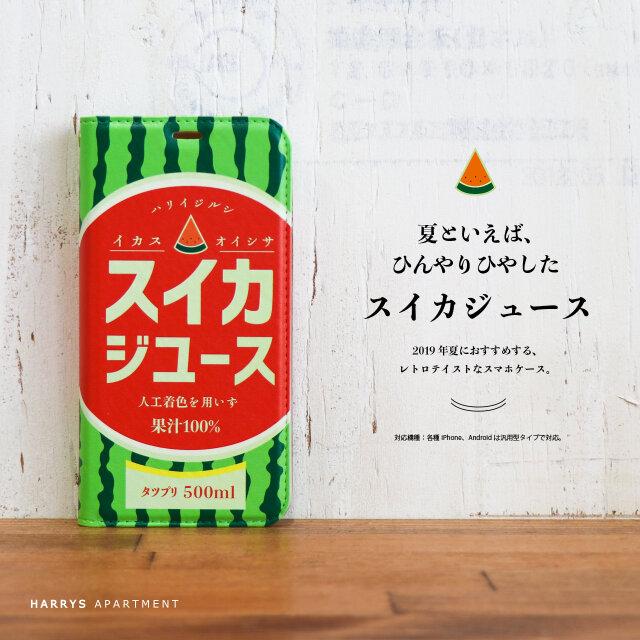iphone12 ケース 手帳型 スイカ ジュース レトロ スマホケースの画像1枚目