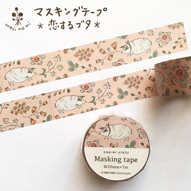 マスキングテープ【恋するブタ】の画像1枚目
