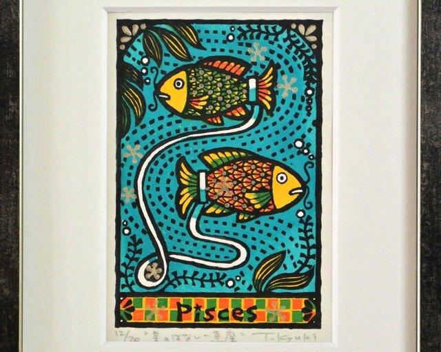 星座の木版画「星のはなしー魚座」額付きの画像1枚目