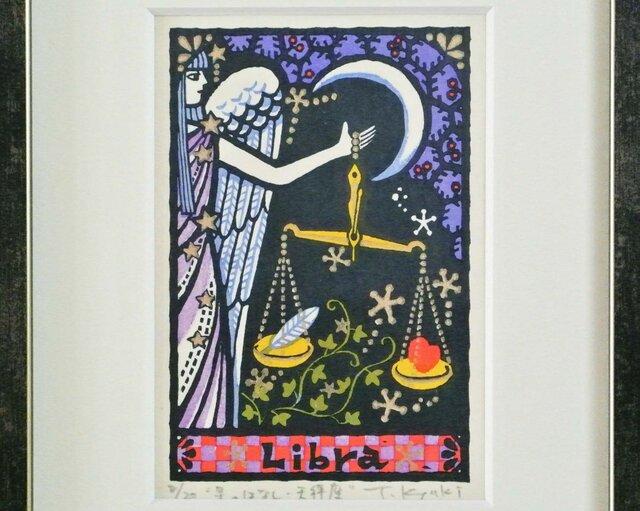 星座の木版画「星のはなしー天秤座」額付きの画像1枚目