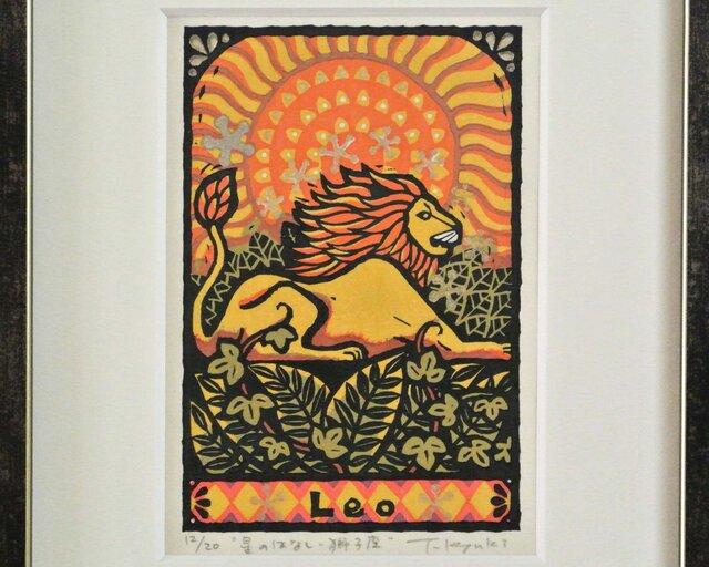星座の木版画「星のはなしー獅子座」額付きの画像1枚目