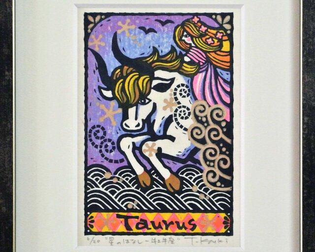 星座の木版画「星のはなしー牡牛座」額付きの画像1枚目