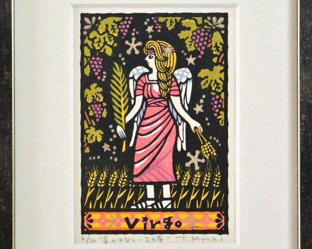 星座の木版画「星のはなしー乙女座」額付きの画像1枚目