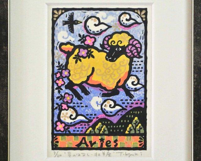 星座の木版画「星のはなしー牡羊座」額付きの画像1枚目