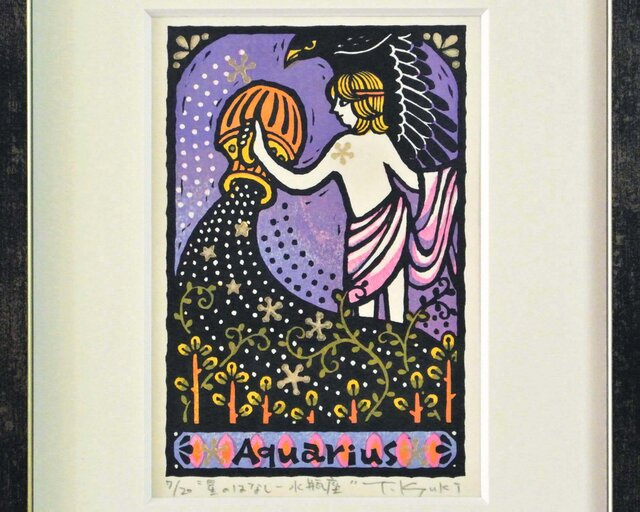 星座の木版画「星のはなしー水瓶座」額付きの画像1枚目