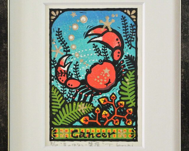 星座の木版画「星のはなしー蟹座」額付きの画像1枚目
