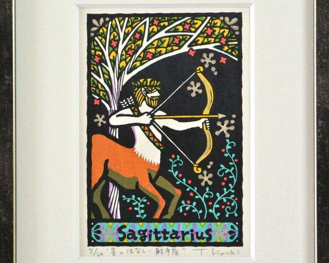 星座の木版画「星のはなしー射手座」額付きの画像1枚目