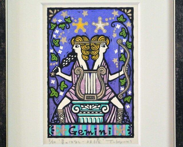 星座の木版画「星のはなしー双子座」額付きの画像1枚目