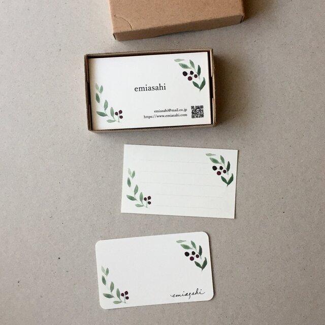 オリーブの名刺 ショップカードの画像1枚目