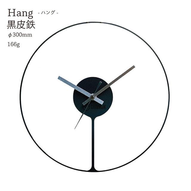 Hang 掛け時計 (黒皮鉄) - GRAVIRoNの画像1枚目