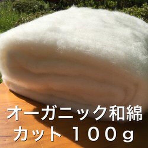 オ-ガニック和綿カット 群馬県産100gの画像1枚目