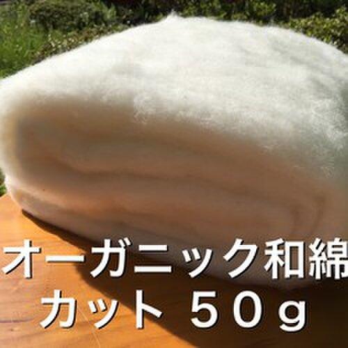 オ-ガニック和綿カット 群馬県産50gの画像1枚目