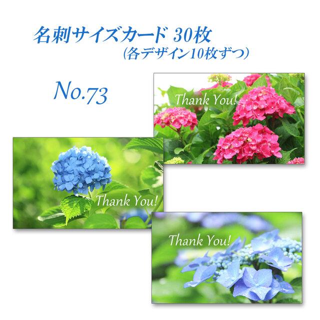 No.073 紫陽花   名刺サイズサンキューカード  30枚の画像1枚目