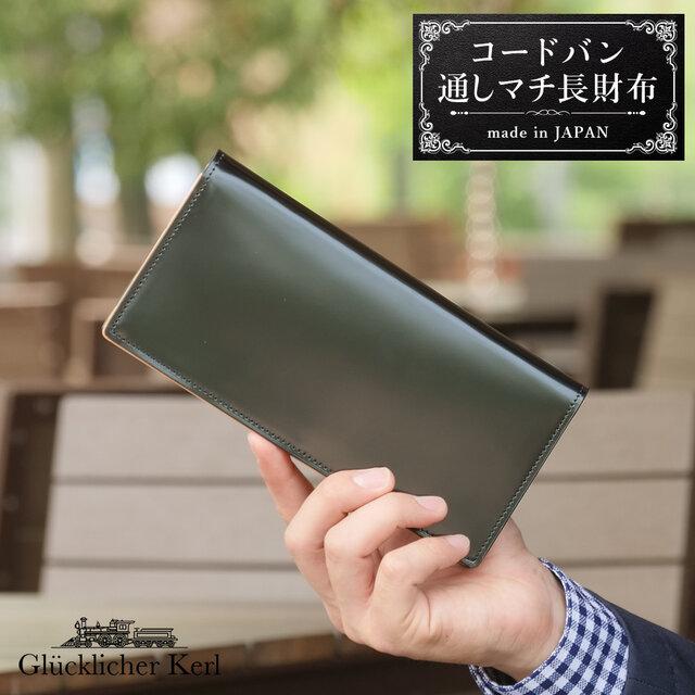 【コードバン】 馬革 「通しマチ長財布」 GK-012の画像1枚目
