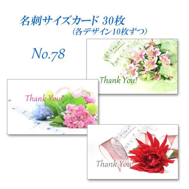 No.078 楽譜と花 3   名刺サイズサンキューカード  30枚の画像1枚目