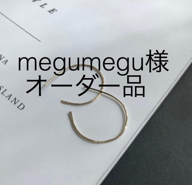 megumegu様オーダー品  14kgfテクスチャーフープピアスの画像1枚目