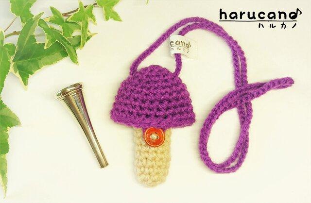 ホルン マウスピースケース(毛糸)キノコ型【紫色】首掛け用の画像1枚目