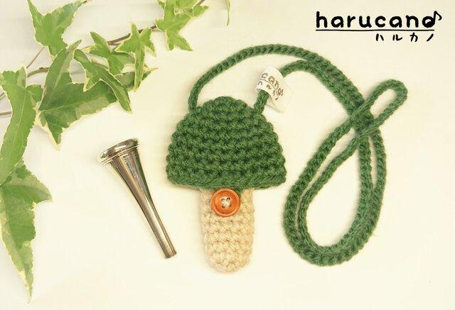 ホルン マウスピースケース(毛糸)キノコ型【エバーグリーン・草色】首掛け用の画像1枚目