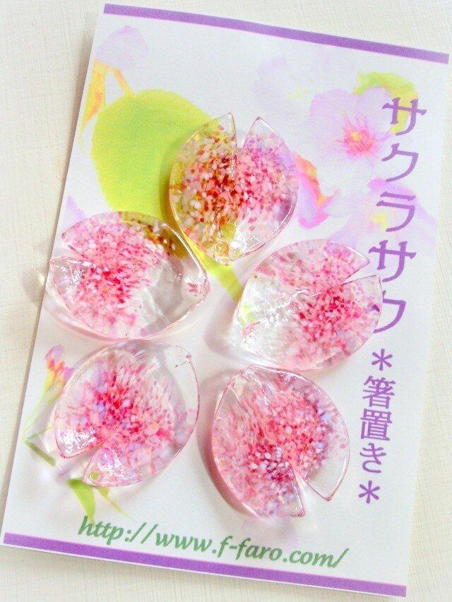 桜のはしおき「サクラサク」クリア5pの画像1枚目