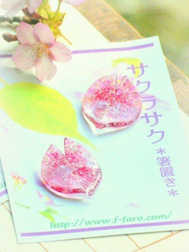桜のはしおき「サクラサク」クリア2pの画像1枚目