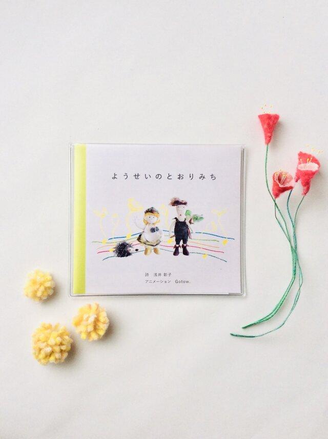 うごく絵本『ようせいのとおりみち』(DVD)の画像1枚目