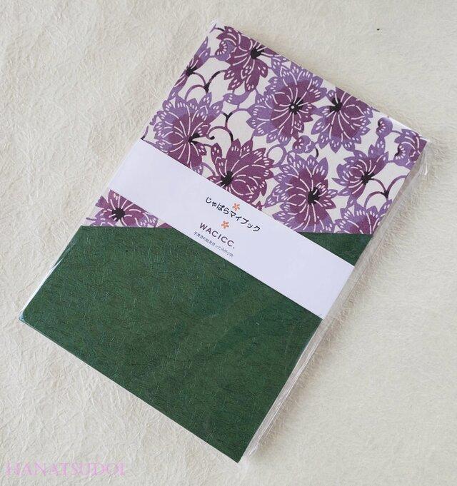 じゃばらマイブック 和紙のご朱印帳 京型染 紫 /深緑の画像1枚目
